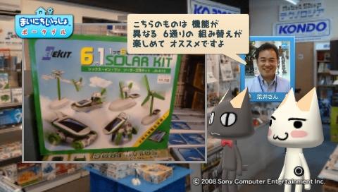 torosute2009/8/8 ロボット 6