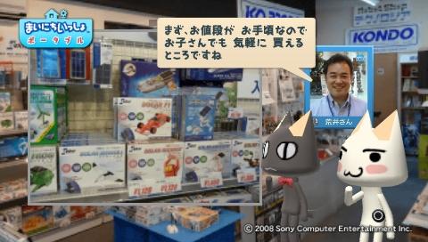 torosute2009/8/8 ロボット 7