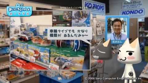 torosute2009/8/8 ロボット 8