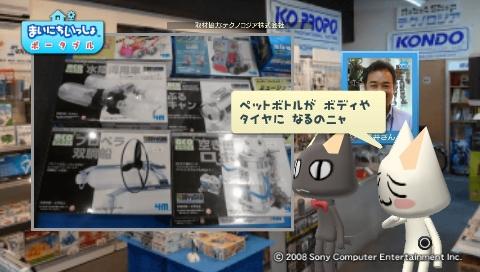 torosute2009/8/8 ロボット 9