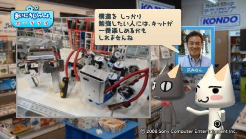 torosute2009/8/8 ロボット 11