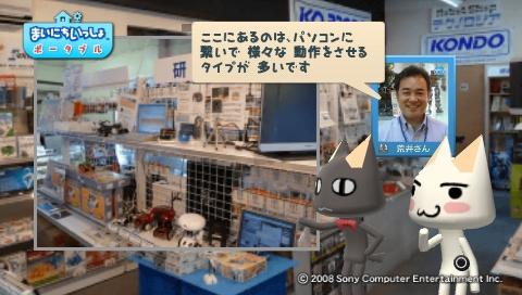 torosute2009/8/8 ロボット 12