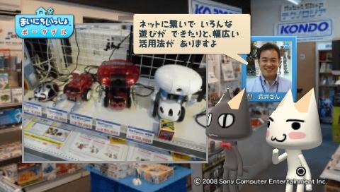 torosute2009/8/8 ロボット 13
