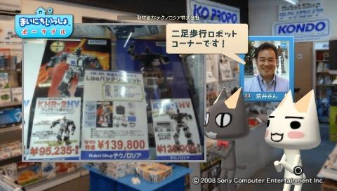 torosute2009/8/8 ロボット 14
