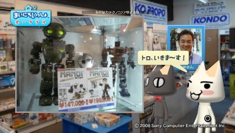 torosute2009/8/8 ロボット 15