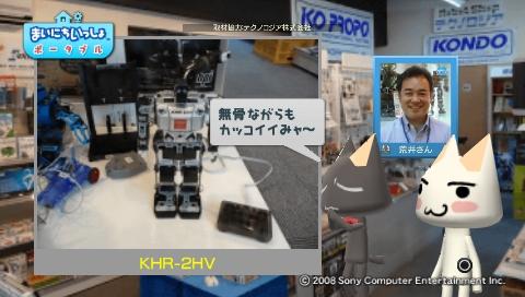 torosute2009/8/8 ロボット 16