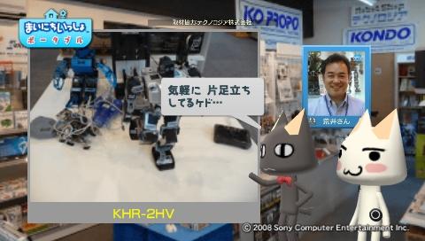 torosute2009/8/8 ロボット 17