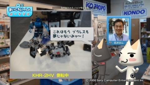 torosute2009/8/8 ロボット 18