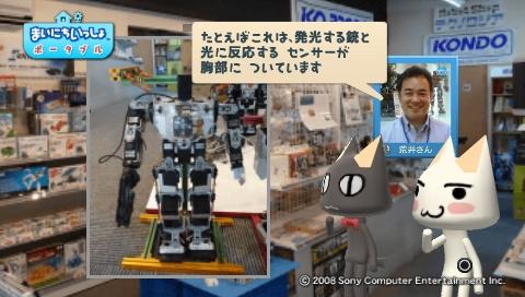torosute2009/8/8 ロボット 19