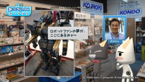 torosute2009/8/8 ロボット 20