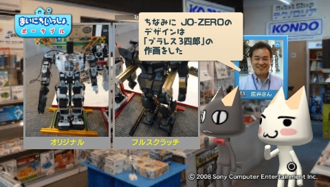 torosute2009/8/8 ロボット 21