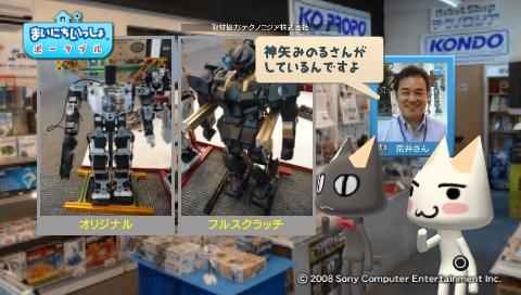 torosute2009/8/8 ロボット 22
