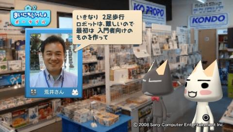 torosute2009/8/8 ロボット 23