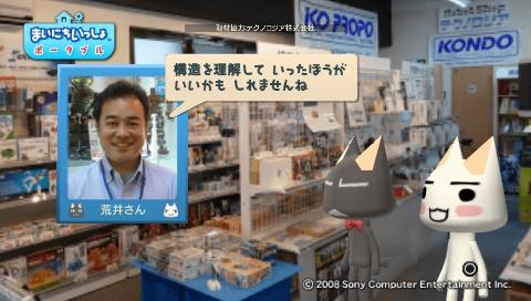 torosute2009/8/8 ロボット 24