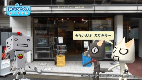 torosute2009/8/8 ロボット 25