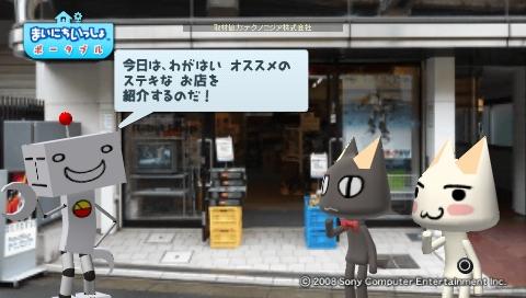 torosute2009/8/8 ロボット 26
