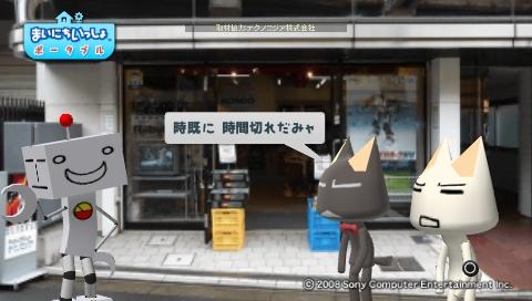torosute2009/8/8 ロボット 27