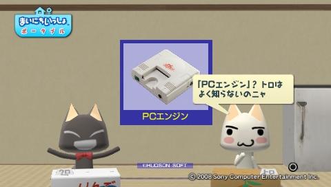 torosute2009/8/9 PCエンジン