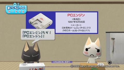 torosute2009/8/9 PCエンジン 2