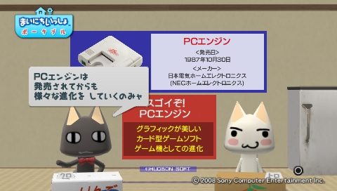 torosute2009/8/9 PCエンジン 3