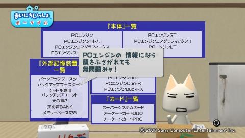 torosute2009/8/9 PCエンジン 6