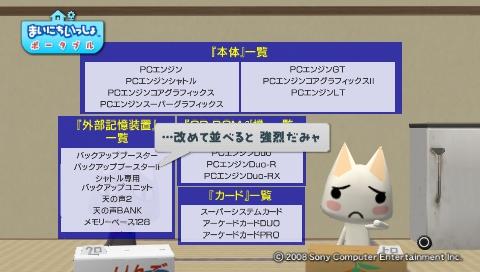 torosute2009/8/9 PCエンジン 7