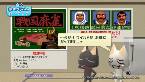 torosute2009/8/9 PCエンジン 10