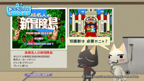 torosute2009/8/9 PCエンジン 14