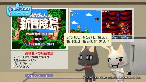 torosute2009/8/9 PCエンジン 15