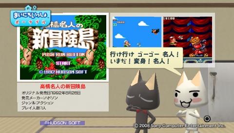 torosute2009/8/9 PCエンジン 16