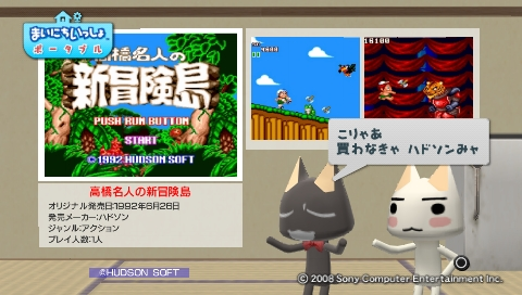 torosute2009/8/9 PCエンジン 18