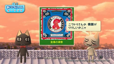 torosute2009/8/10 金鳥の夏 3