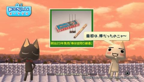 torosute2009/8/10 金鳥の夏 9