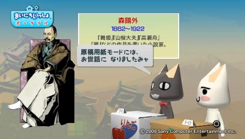 torosute2009/8/11 偉人伝 森鴎外 2