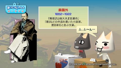 torosute2009/8/11 偉人伝 森鴎外 3