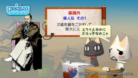 torosute2009/8/11 偉人伝 森鴎外 4