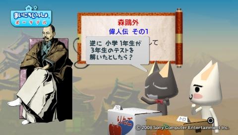 torosute2009/8/11 偉人伝 森鴎外 5