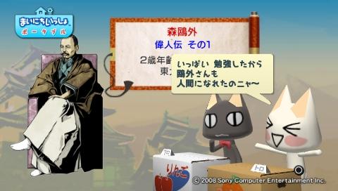 torosute2009/8/11 偉人伝 森鴎外 7