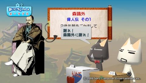 torosute2009/8/11 偉人伝 森鴎外 9