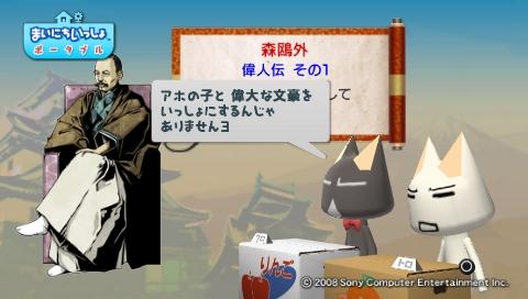 torosute2009/8/11 偉人伝 森鴎外 10