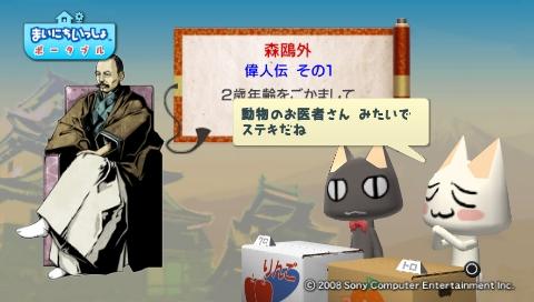torosute2009/8/11 偉人伝 森鴎外 12