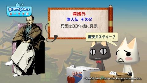 torosute2009/8/11 偉人伝 森鴎外 13