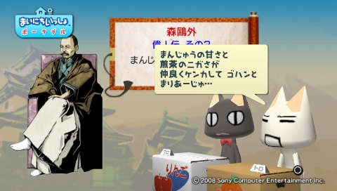torosute2009/8/11 偉人伝 森鴎外 15