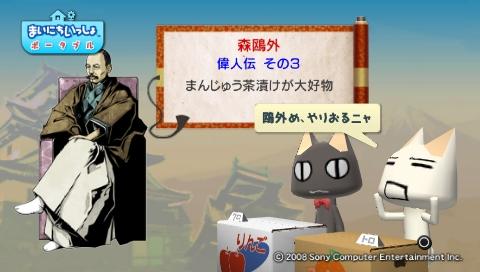 torosute2009/8/11 偉人伝 森鴎外 16
