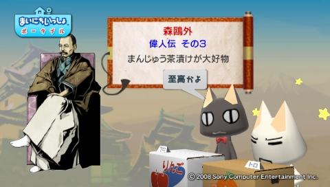 torosute2009/8/11 偉人伝 森鴎外 17