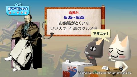 torosute2009/8/11 偉人伝 森鴎外 18
