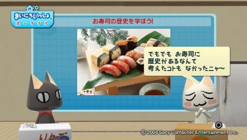 torosute2009/8/12 お寿司の歴史