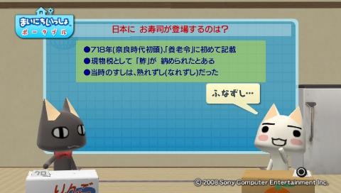 torosute2009/8/12 お寿司の歴史 4