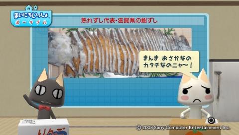 torosute2009/8/12 お寿司の歴史 5