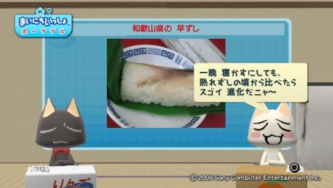 torosute2009/8/12 お寿司の歴史 9